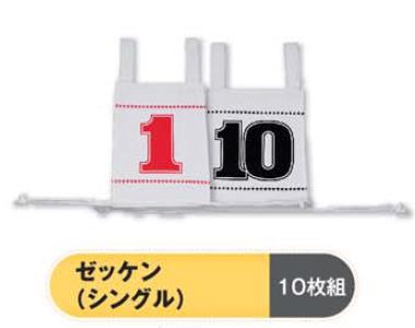 ゲートボール ゼッケン(シングル) 10枚組 GB2300 ハタチ