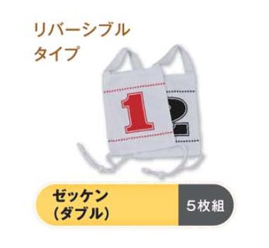 ゲートボール ゼッケン(ダブル) 5枚組 GB2350 ハタチ