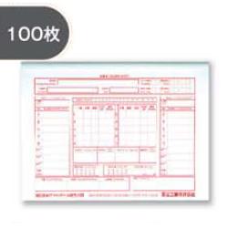 ゲートボール 審判記録用紙 100枚 GB3500 ハタチ