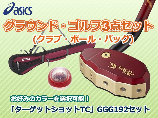 ターゲットショットTC 3点セット (asics アシックス GGG192-SET )グラウンド・ゴルフクラブ、ボール、クラブバッグ