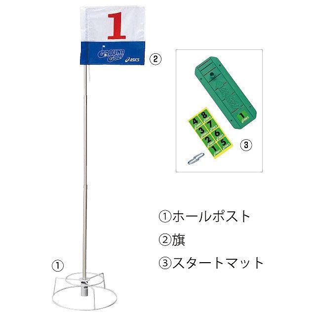 3段スライドホールポストセット アシックス GGG303 グラウンドゴルフ