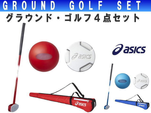グラウンド・ゴルフ4点セット アシックス GGGS02 ( asics )