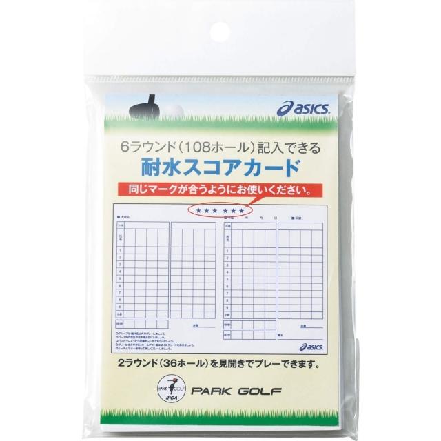 耐水スコアカード(4枚セット) GGP623 アシックス asics