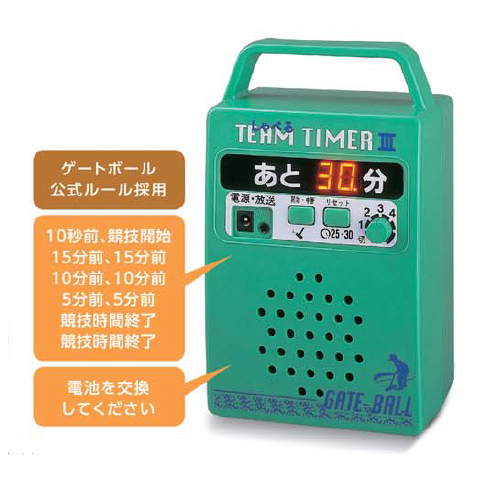 ゲートボール デジタルチームタイマー GH9000 ハタチ