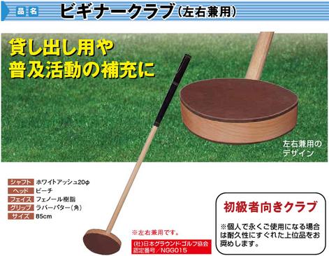K-150 グラウンドゴルフ グリップ