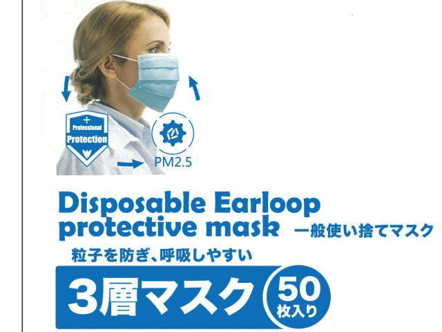 3層マスク 50枚使い捨て 粒子を防ぎ 呼吸しやすい