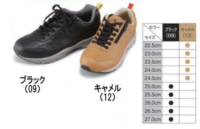 グラウンド・ゴルフシューズ HATACHI ハタチ BH8910