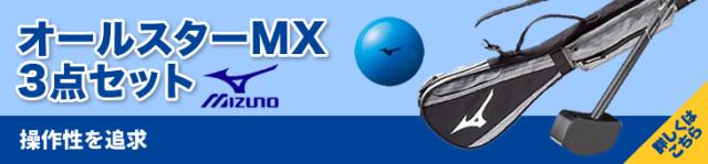 ミズノ グラウンド・ゴルフクラブ3点セット オ-ルスターMX