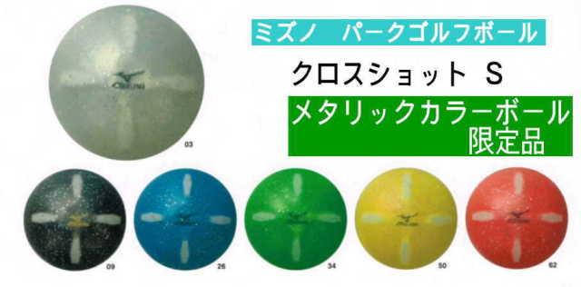 パークゴルフボール ミズノ 限定 メタリックカラー クロスショットS