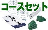 グラウンド・ゴルフコース設営用品セットカテゴリー