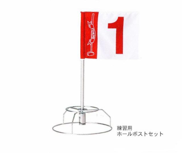 練習用ホールポストセット(グラウンドゴルフ用/トイズ/FH5800SL)