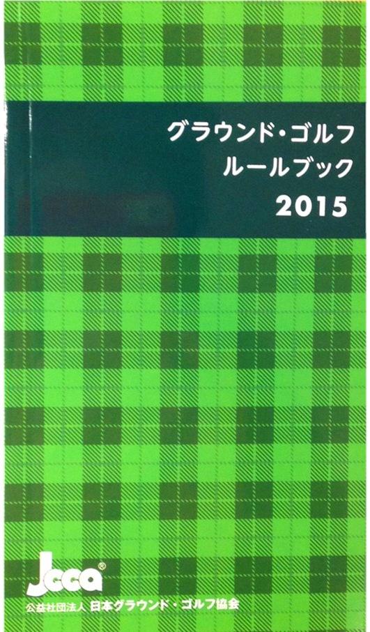 グラウンド・ゴルフ ルールブック2015