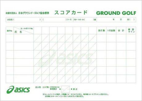 アシックス グラウンドゴルフ GGG093 スコアカードA4サイズ