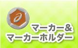 グラウンド・ゴルフ用マーカー&マーカーホルダー