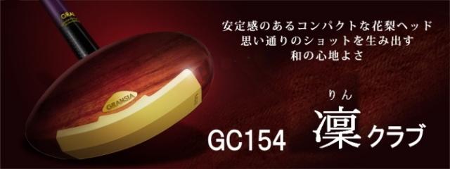 GC154 凜クラブ アルカ グラウンドゴルフ