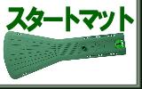 グラウンド・ゴルフスタートマットカテゴリー