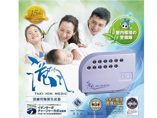 滝風イオンメディック TAKI ION MEDIC 医療用物質生成器