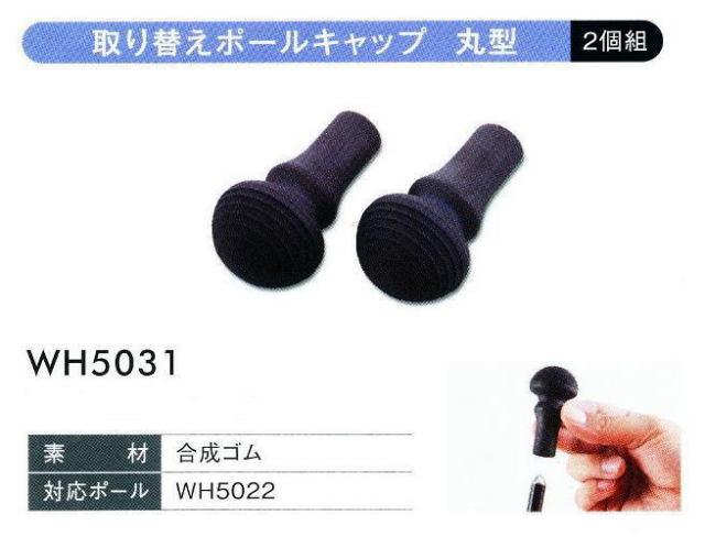 ノルディック・ウォークポール取替キャップ ハタチ WH5031