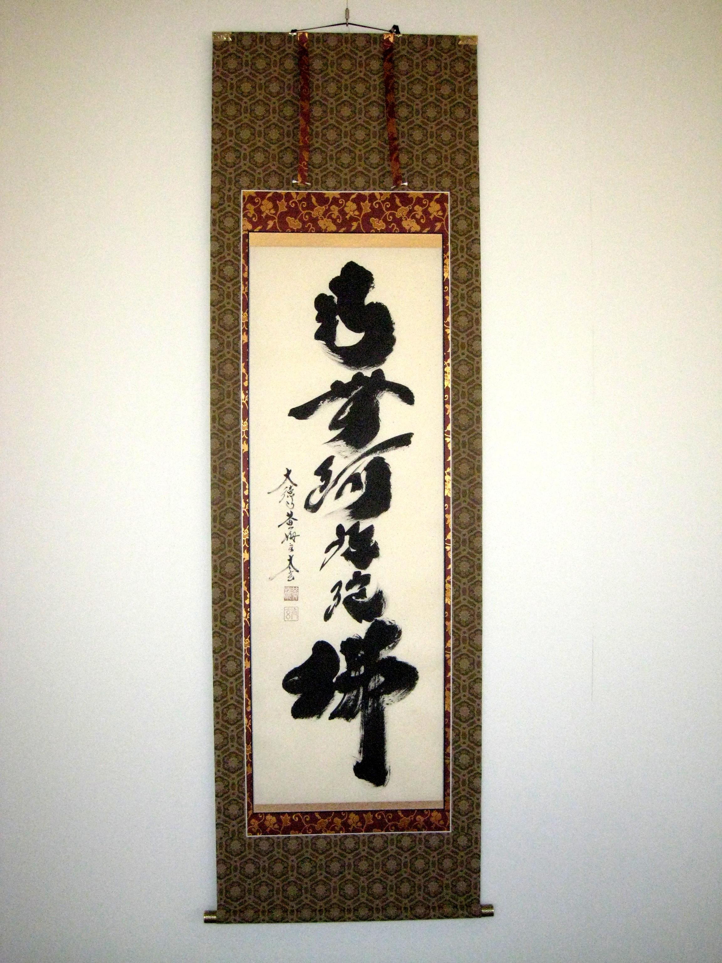 六字名号 大徳寺黄梅院 小林太玄