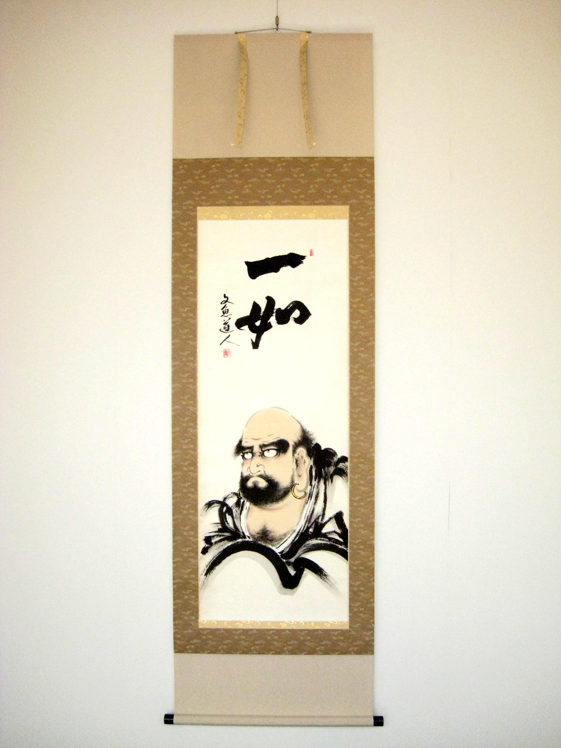 掛け軸 達磨◆中谷文魚