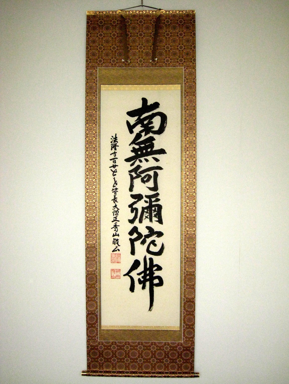 掛け軸 六字名号 法隆寺管長 枡田秀山