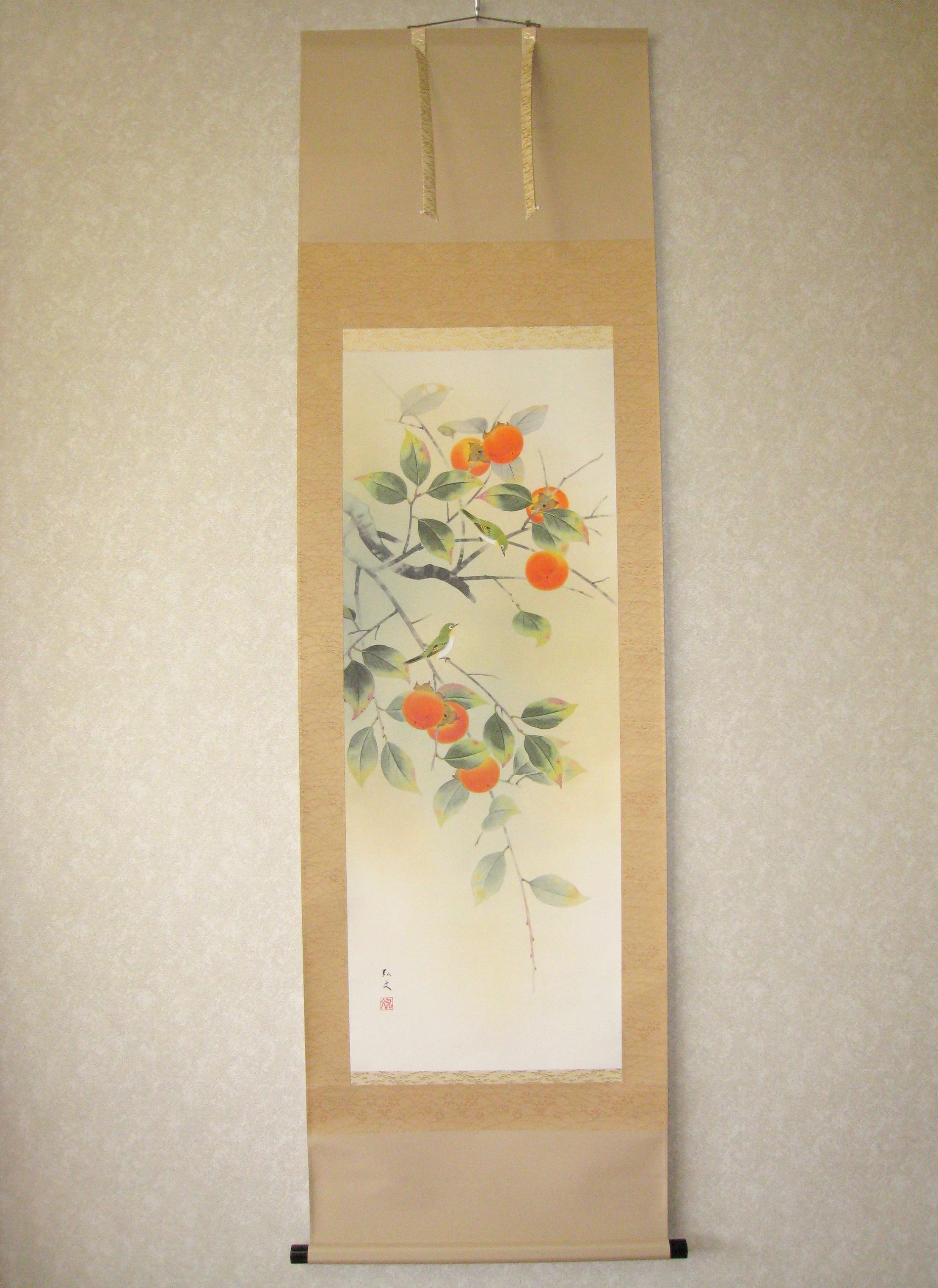 掛け軸 柿に小禽◆穂積弘文