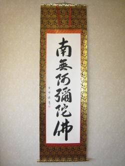 掛け軸 六字名号・南無阿弥陀仏◆小笠原秀峰レンゲ仏表装