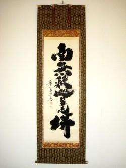 掛け軸 釈迦名号◆小林太玄