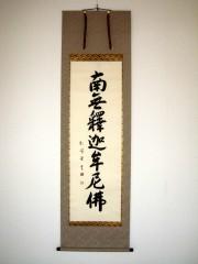 掛け軸 釈迦名号 大谷龍峰