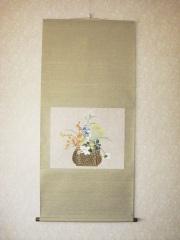 掛け軸 花籠◆高木硯山 尺八横