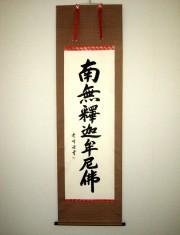 掛け軸 釈迦名号 小笠原秀峰