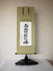ミニ掛け軸 六字名号◆渡辺雅心 幅33.5×丈90センチ