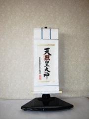 ミニ掛け軸 伊勢神宮・天照皇大神◆荒木田守明 幅21.5×丈55センチ