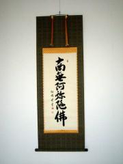 掛け軸 六字名号 大谷龍峰 半切短