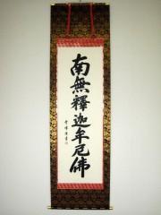 掛け軸 釈迦名号◆小笠原秀峰
