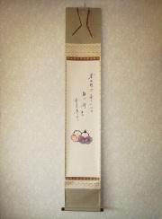 掛け軸 大徳寺雛◆小林太玄