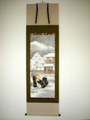 掛け軸 石枕◆西山日照