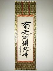 掛け軸 六字名号◆親鸞聖人(復刻版)