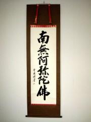 掛け軸 六字名号・南無阿弥陀仏◆雪浦