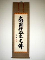 掛け軸 釈迦名号◆井上静観