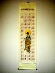 西国三十三ヶ所霊場御印譜マクリ 集印西国三十三ヶ所 本金西陣織物・サイコー印