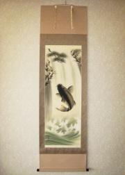 掛け軸 龍門◆永田芳樹