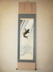 掛け軸 開運龍門◆川島正行 尺三立