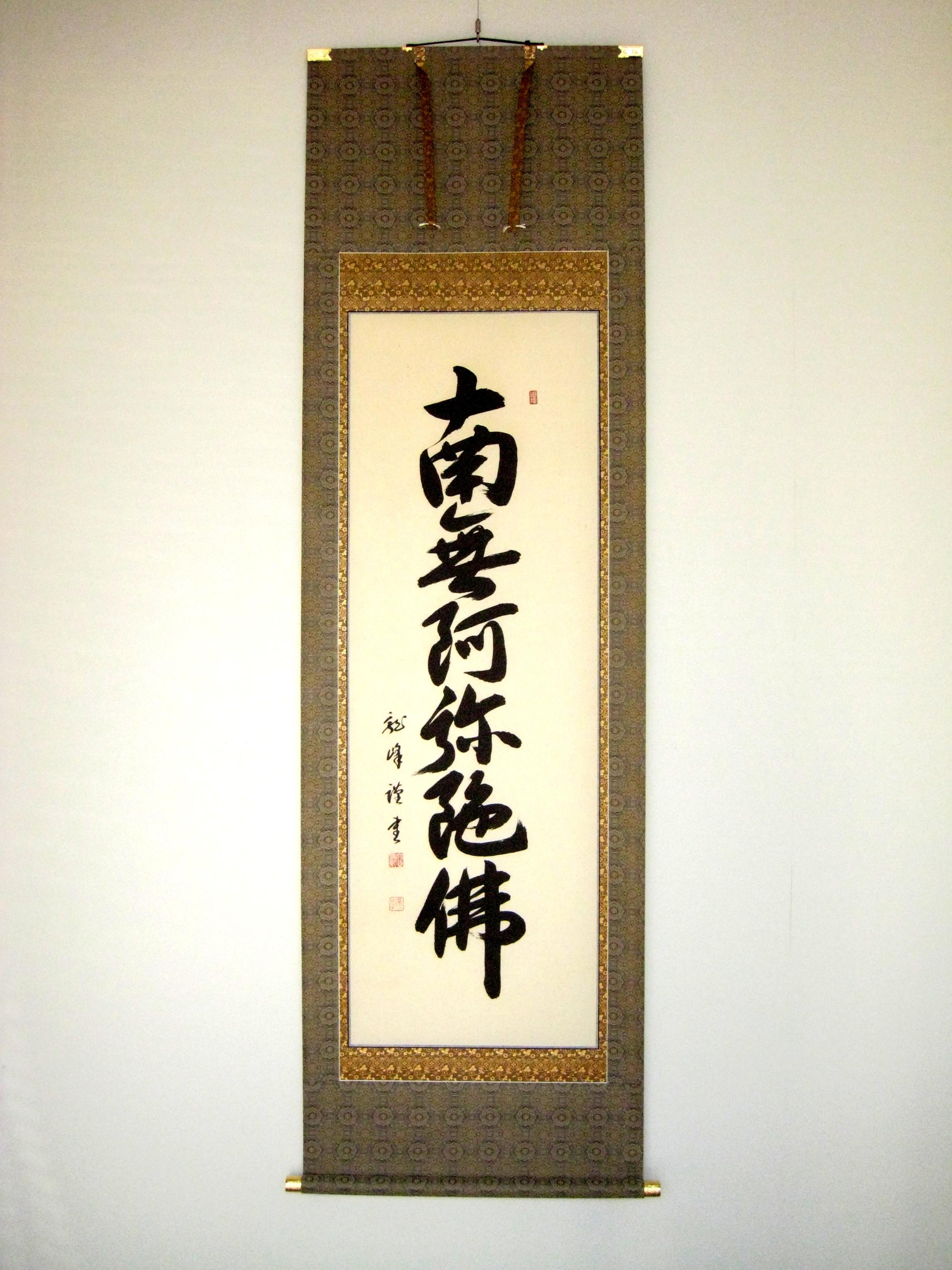掛け軸 六字名号 大谷龍峰 尺五立