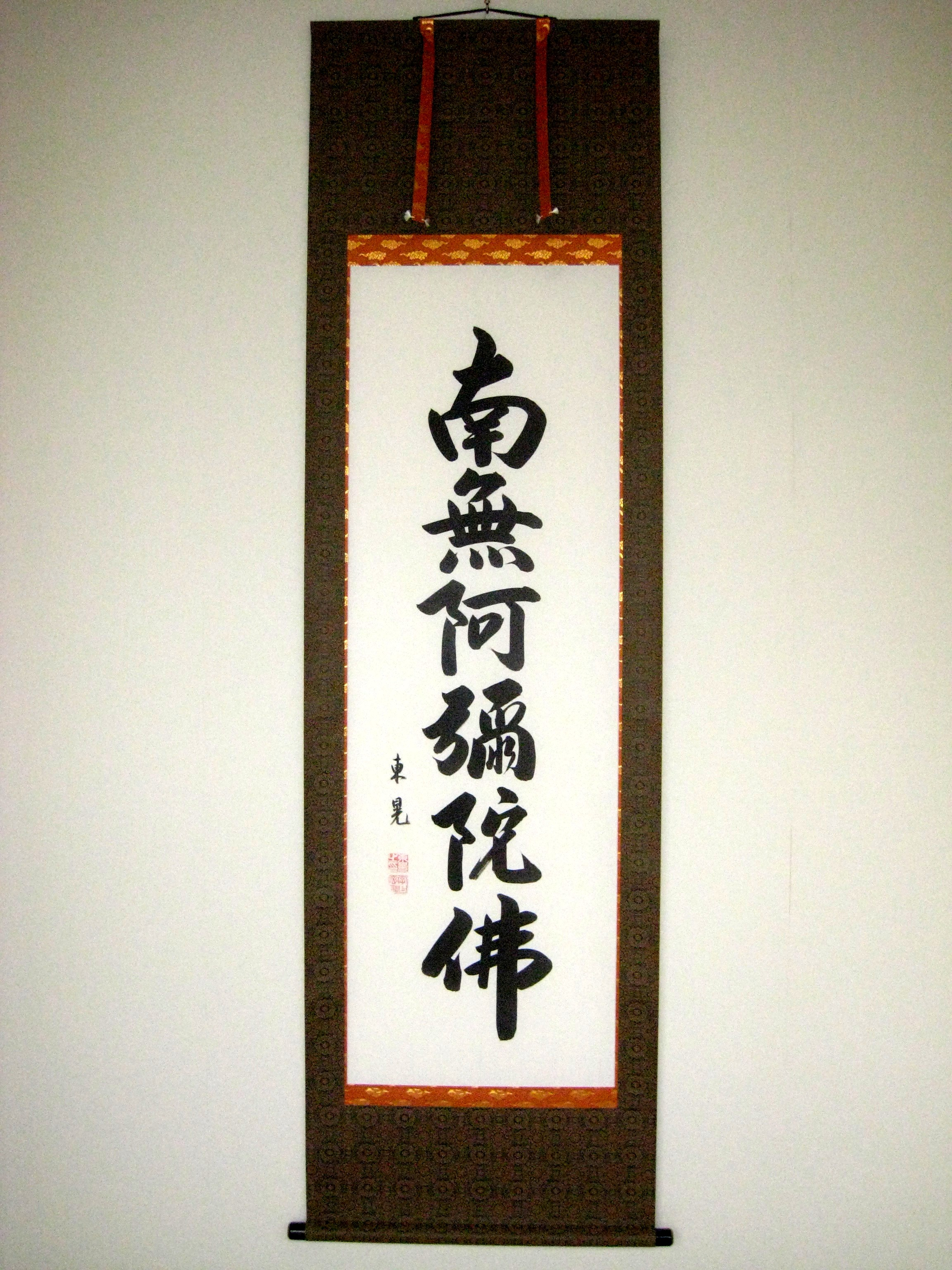 掛け軸 六字名号◆飯尾東晃