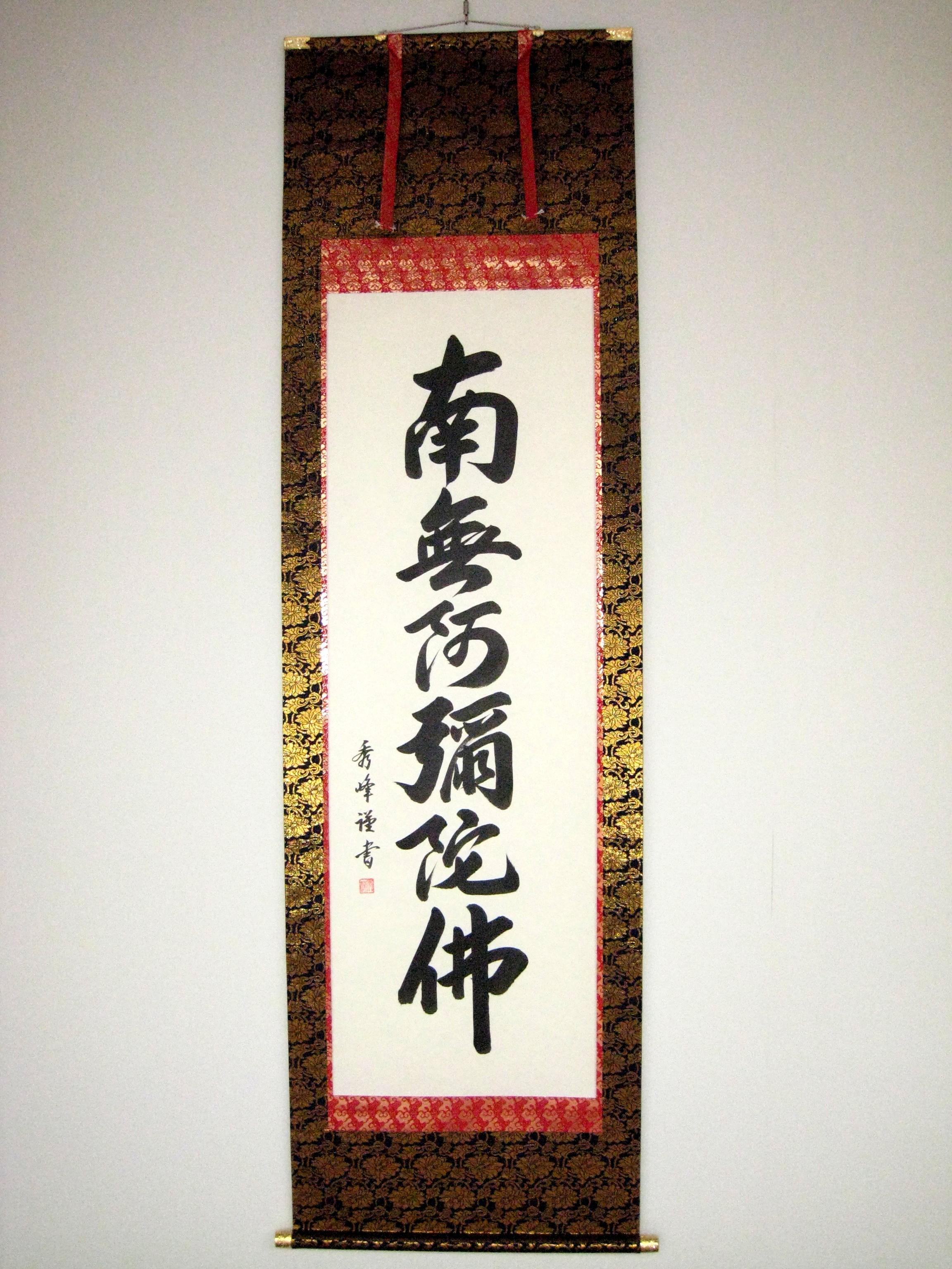 掛け軸 六字名号◆小笠原秀峰