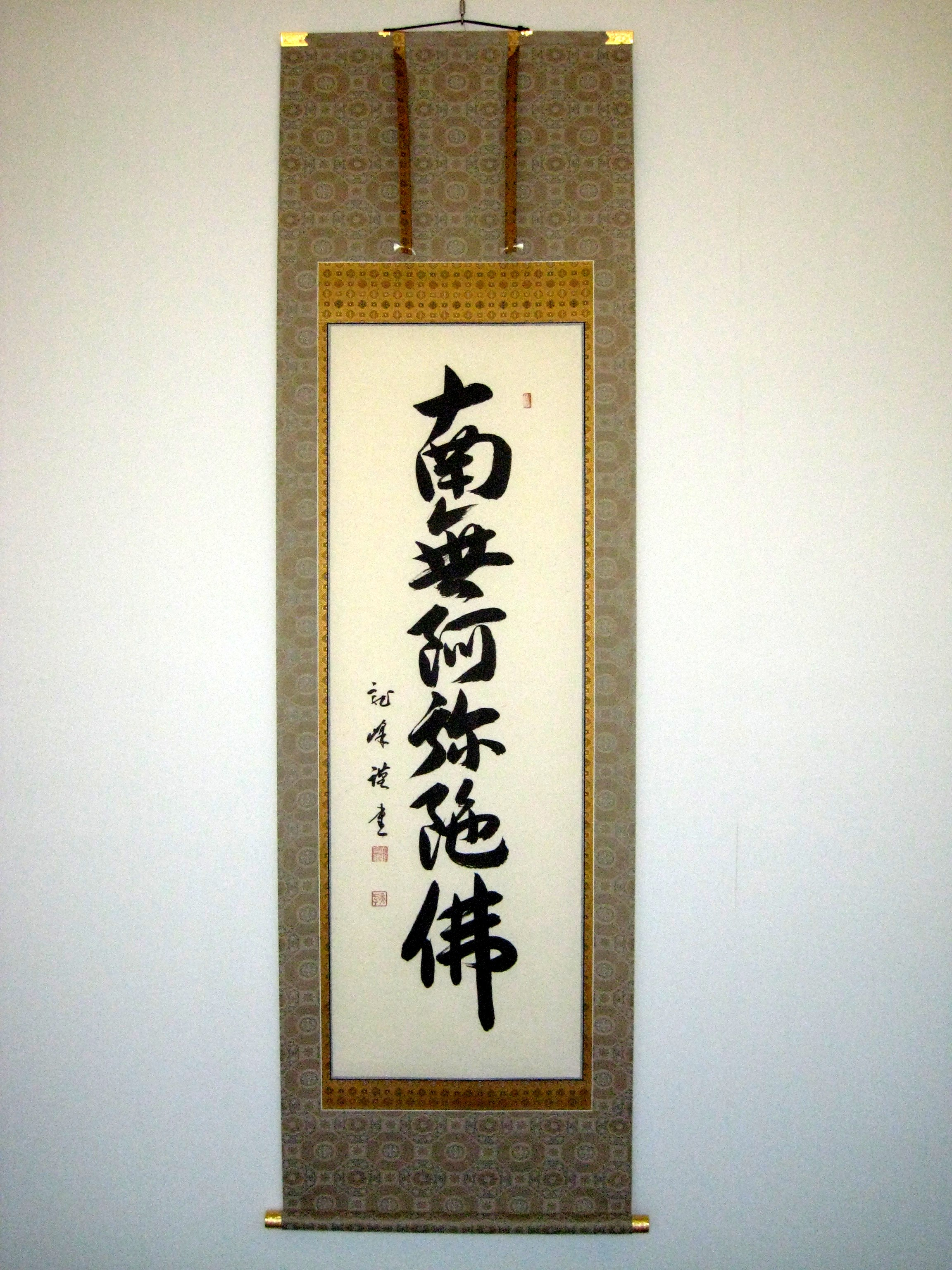 掛け軸 六字名号 大谷龍峰 尺三立