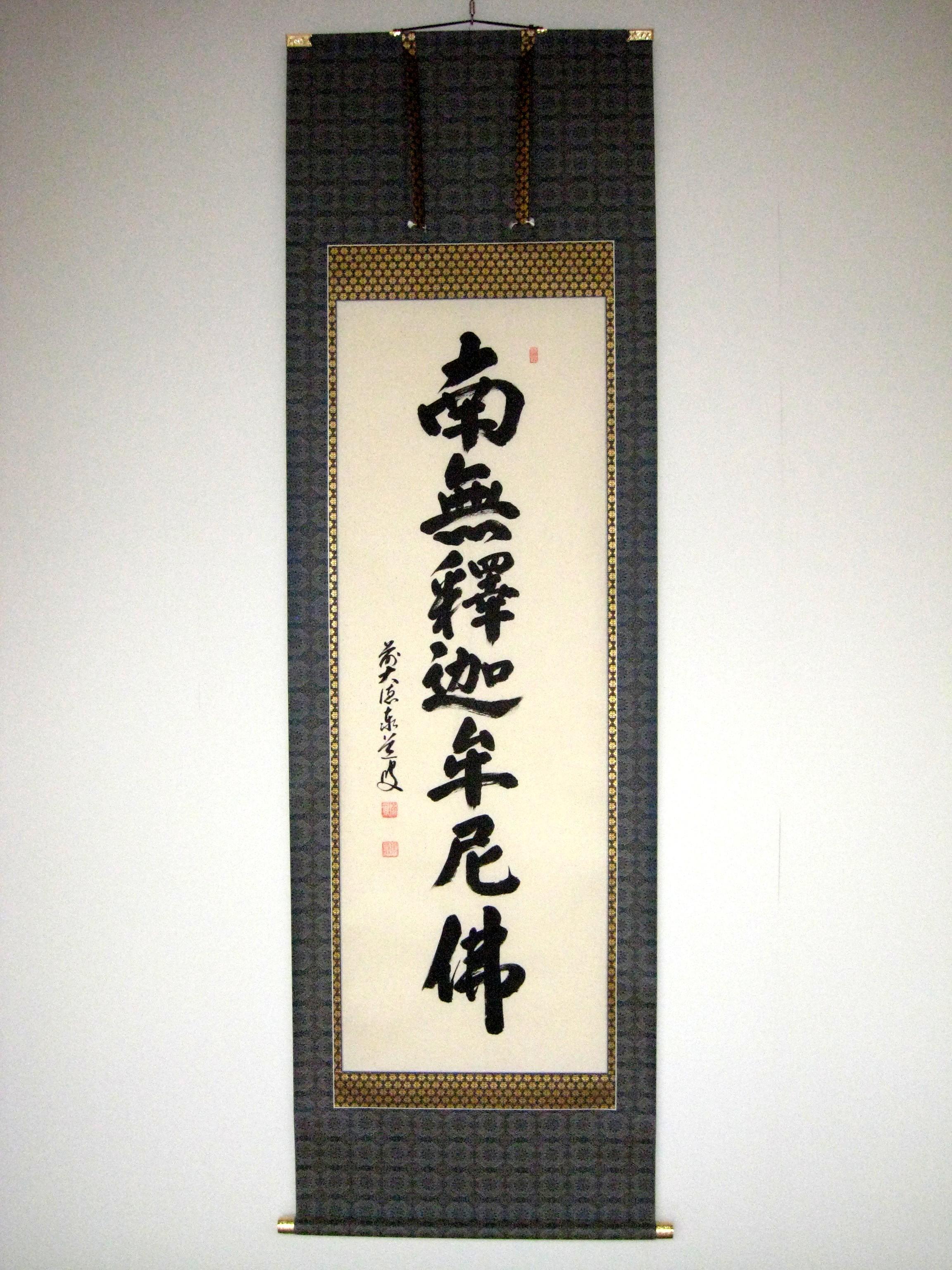 掛け軸 釈迦名号◆足立泰道