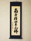 掛け軸 釈迦名号◆大谷龍峰
