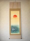 掛け軸 日の出波◆大洞翠映